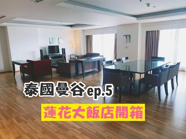 【泰國曼谷ep.5】開箱蓮花大飯店