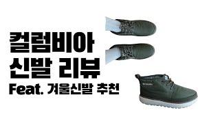 [쇼핑리뷰] 겨울신발 추천 | 컬럼비아 신발리뷰 | 패…
