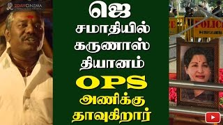 Karunas to jump into OPS camp - staged a yoga in Jaya's memorial - 2DAYCINEMA.COM