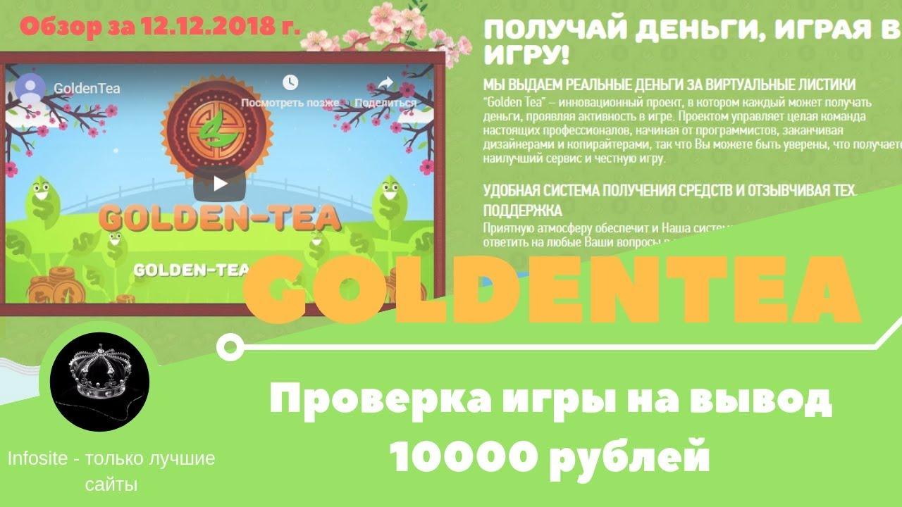 golden tea игра как вывести денег
