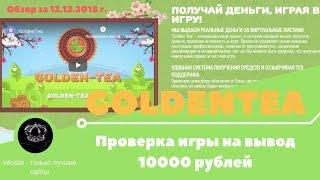 Новая проверка на Вывод денег с игры GoldenTea Заплатит 10000 рублей или!