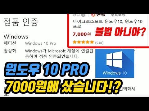 7000원에 파는 윈도우 10 프로 사봤습니다. 정품인증 과연 될까요?