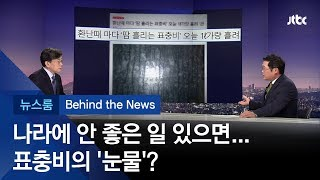 [비하인드 뉴스] 나라에 안 좋은 일 있으면…표충비의 '눈물'?