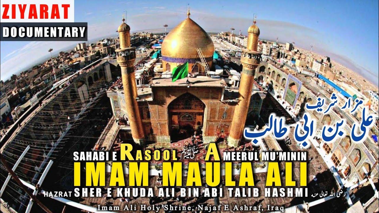 Maula Ali Shrine Wallpaper: ZIYARAT NAJAF Al ASHRAF: Mola Ali Ibn Abi Talib