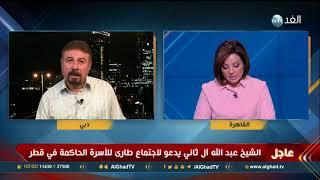 باحث: من الوارد مبايعة الشيخ عبد الله آل ثاني من قبل الأسرة الحاكمة في قطر لتولي الحكم