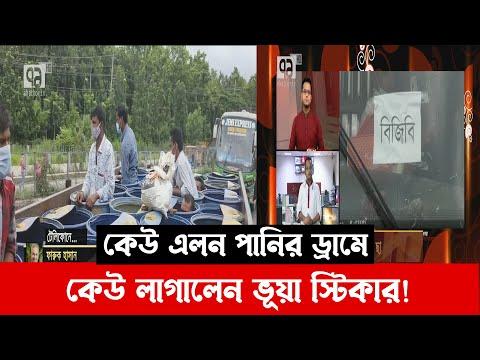 ভোরে কঠোর, আগের রাতে লঞ্চ কেন ছাড়ে- প্রশ্ন যাত্রীর | Lockdown | Songbad Bistar | Ekattor TV