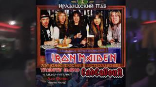 Скачать Iron Maiden Covers Endeavour Band