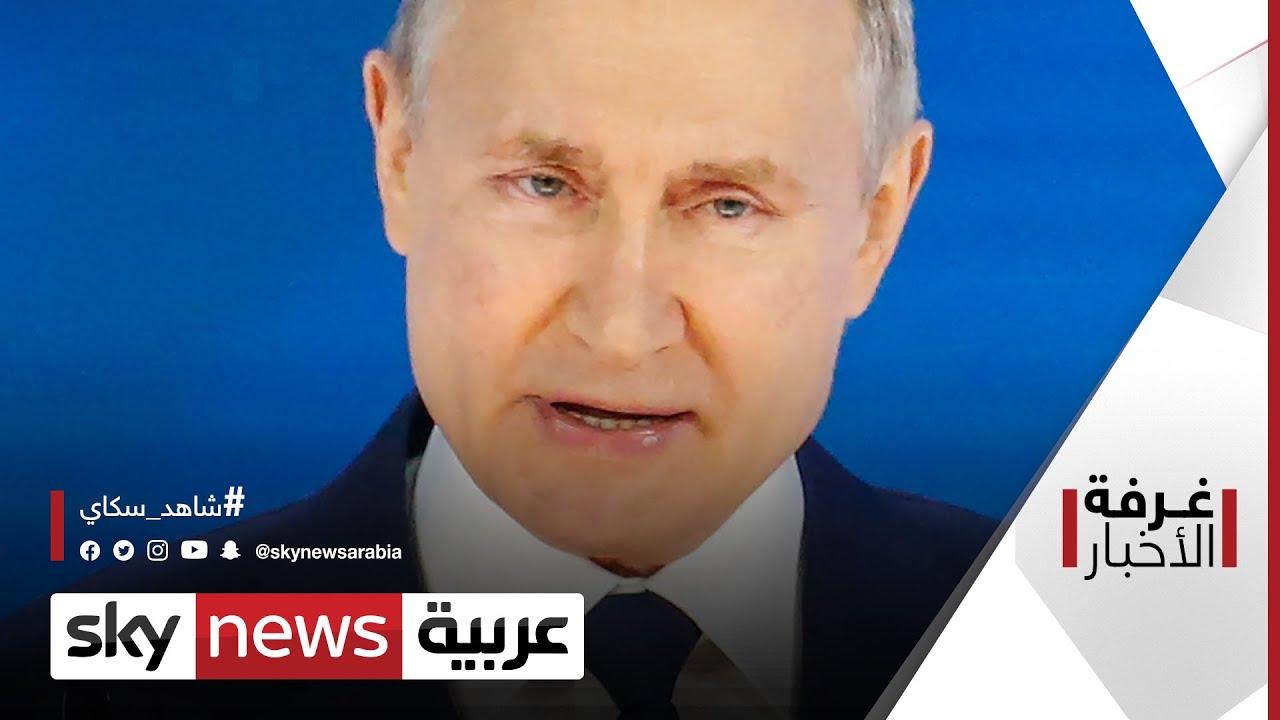 بوتن يحذر الغرب من تجاوز الخطوط الحمراء | #غرفة_الأخبار  - نشر قبل 4 ساعة