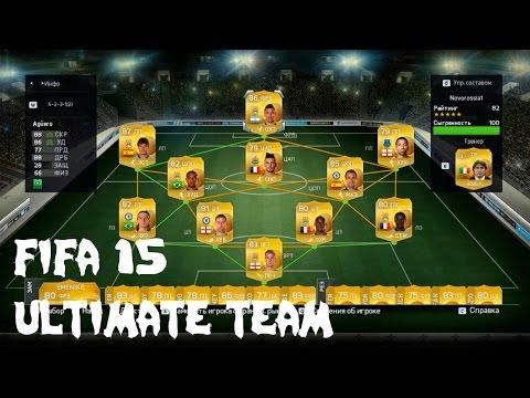 FIFA 15 ULTIMATE TEAM | Обзор / Первый взгляд от Креатива [ 1080p ]