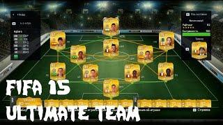 FIFA 15 Ultimate Team - гайд | FUT 15 гайд для новичков | Заработок в ФИФА 15(Для тех, кто недавно открыл для себя FIFA 15 Ultimate Team мы рады представить вам небольшой, но информативный гид..., 2015-04-08T15:01:32.000Z)