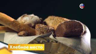 Производство хлеба | Бизнес | Телеканал