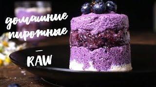 Рецепт пирожных в домашних условиях без выпечки | RAW