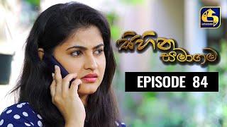 SIHINA SAMAGAMA Episode 84 ||''සිහින සමාගම'' || 25th September 2020 Thumbnail