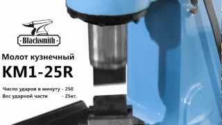 Молот кузнечный KM1-25R Blacksmith (25 кг)(Описание ..., 2013-02-11T14:57:32.000Z)