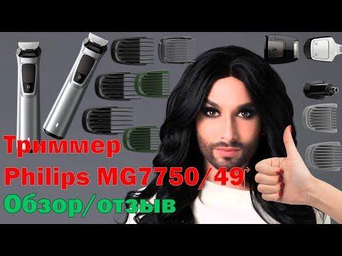 Триммер Philips серии 7000 Mg7710 Mg7720 Mg7730 Mg7750 Mg7770 для бороды, носа, ушей, тела, усов