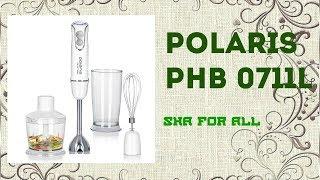 Блендер Polaris PHB 0711L Обзор Распаковка