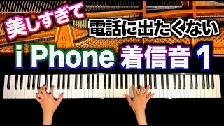 iPhone着信音アレンジ1/アイフォン/iPhone Sounds Arrangement1/Ringtone/ピアノカバー/piano cover/CANACANA