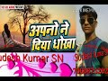 Apno Ne Diya Hai Dhoka DJ remix Mp3
