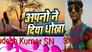 Apno Ne Diya Hai Dhoka DJ remix