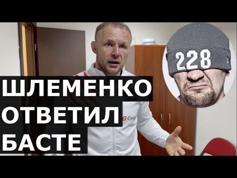 Шлеменко РЕЗКО отвечает Басте: «Кого он там рогатым назвал?» / Интервью после боя