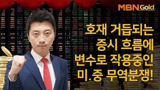 [이창원 매니저의 핫이슈] 미·중 무역갈등 심화될까? …
