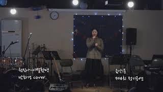 권진아 이별뒷면 (cover.) 음악1동 제4회 정기공연 2018/12/22