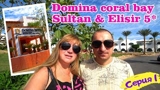 Египет Обзор отеля Domina Coral Bay Sultan Elisir 5 Номер завтрак пляж Шарм Эль Шейх
