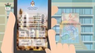 تطبيق وزارة الصناعة والتجارة والتموين للهواتف الذكية