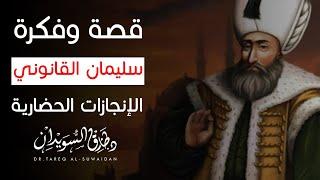 قصة وفكرة - سليمان القانوني - الإنجازات الحضارية - د. طارق السويدان