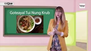 Ordering Noodle Soup   Thai Language Lesson
