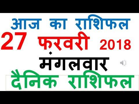 Aaj Ka Rashifal 27 February 2018  dainik rashifal hindi today horoscope