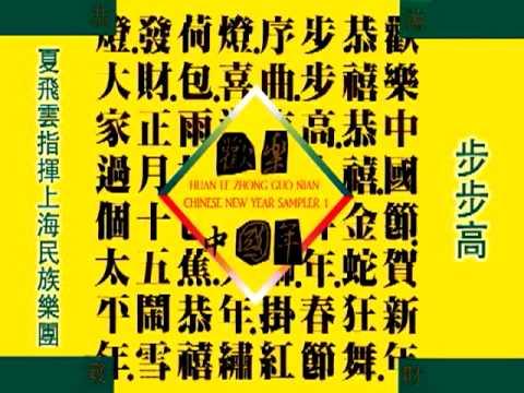 夏飛雲指揮上海民族樂團-步步高