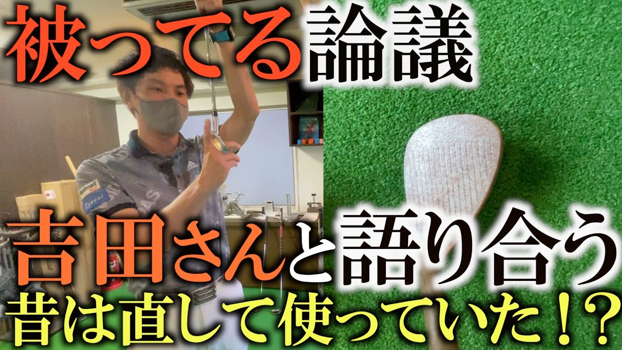 【ギア】吉田さんと被ってる被ってないで語り合う! 被っているクラブを直す技術がかつてはあった!? #被ってる #鍛造 #アイアン