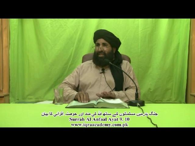 Jang e Badar mein Eman Walo ke Sath Allah ki Madad Aur Hosla Afzai ka Bayan. Al Anfaal Ayat 9,10