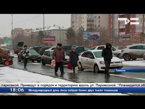 В Тюмени вдоль Московского тракта появится 170 парковочных мест