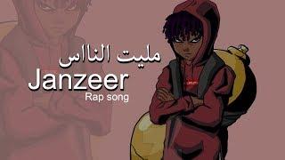 اغنية راب - مليت الناس - Janzeer