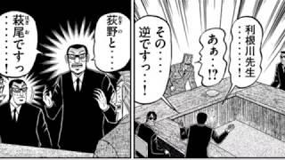 中間管理録トネガワ(1)