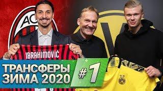 Кто Куда Главные ТРАНСФЕРЫ зимы 2020 Часть 1