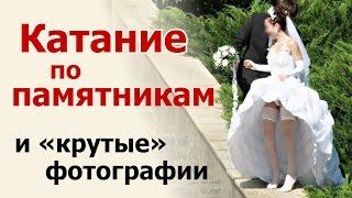 Свадебное катание по памятникам и «крутые» фотографии