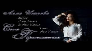 Alla Isakova -Сила притяжения