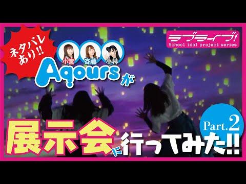 【不審な動き】Aqoursが5周年展示会に行ってみた【Part.2】