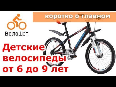 Как выбирать велосипед для ребёнка от 6 до 9 лет