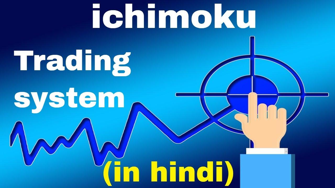 belajar ichimoku prekybos sistema