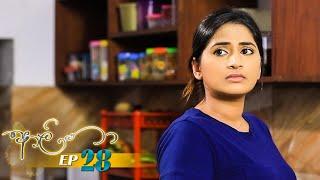 Aaliya | Episode 28 - (2021-05-10) | ITN Thumbnail