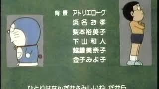 Download Doraemon - ending 6 - Ashita no tomodachi (japonès)
