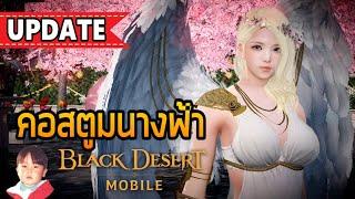 Black Desert Mobile (JP) อัพเดทคอสตูมนางฟ้า, แมพใหม่และเควสฮาดุม, ภูติดำ Max Level 400 !!