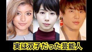 【衝撃】「実は双子」と聞いて驚く有名人ランキングTOP10!ローラや橋本...