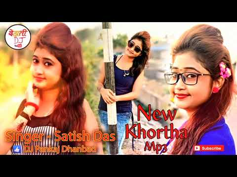 Khortha MP3 singer Satish das new MP3
