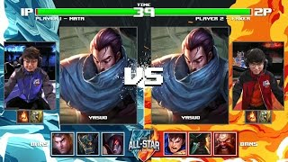 Mata Yasuo vs Faker Yasuo | Round of 32 1v1 Tournament All-Stars 2016 | China vs Korea