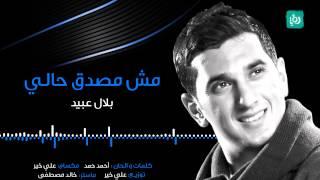 أغنية مش مصدق حالي - بلال عبيد